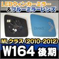 ■LM-BZ22A■MLクラス W164(後期/2010/11-2012/05)■LEDウインカードアミラーレンズ ブルードアミラーレンズ MercedesBenz メルセデスベンツ