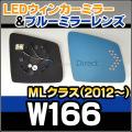 ��LM-BZ22B��ML���饹 W166(2012��)��LED�������ɥ��ߥ顼��� �֥롼�ɥ��ߥ顼��� MercedesBenz ��륻�ǥ��٥��