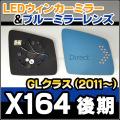 ��LM-BZ22C��GL���饹 X164(���/2011/04��)��LED�������ɥ��ߥ顼��� �֥롼�ɥ��ߥ顼��� MercedesBenz ��륻�ǥ��٥��