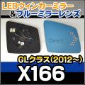 ��LM-BZ22D��GL���饹 X166(2012��)��LED�������ɥ��ߥ顼��� �֥롼�ɥ��ߥ顼��� MercedesBenz ��륻�ǥ��٥��