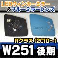 ��LM-BZ22F��R���饹 W251(���/2010/11��)��LED�������ɥ��ߥ顼��� �֥롼�ɥ��ߥ顼��� MercedesBenz ��륻�ǥ��٥��