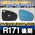 ■LM-BZ24A■SLKクラス R171(後期/2008-2011)■MercedesBenz/メルセデスベンツ■LEDウインカードアミラーレンズ・ブルードアミラーレンズ