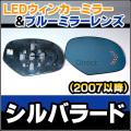 LM-GM01B GM/���ܥ졼��Chevrolet Silverado/����Х顼��1500/2500(2007�ʹ�)��LED�������ɥ��ߥ顼����֥롼�ɥ��ߥ顼���