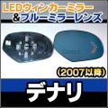 LM-GM01G GM/シボレー■GMC Yukon Denali/ユーコンデナリ(2007以降)■LEDウインカードアミラーレンズ・ブルードアミラーレンズ