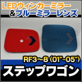 LM-HO11NA HONDA/�ۥ����StepWGN/���ƥåץ若��(RF3/4/5/6/7/8:2001-2005)��LED������/�֥롼�ɥ��ߥ顼���Ž�ե����ס�