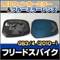 LM-HO12C HONDA/ホンダ■Freed Spike/フリードスパイク(GB3/4:2010/07以降)■LEDウインカードアミラーレンズ・ブルードアミラーレンズ