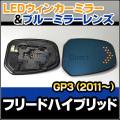 LM-HO12D HONDA/�ۥ����Freed hybrid/�ե�ɥϥ��֥�å�(GP3:2011�ʹ�)��LED�������ɥ��ߥ顼����֥롼�ɥ��ߥ顼���