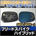 LM-HO12E HONDA/�ۥ����Freed Spike hybrid/�ե�ɥ��ѥ����ϥ��֥�å�(GP3:2011�ʹ�)��LED������/�֥롼�ɥ��ߥ顼���