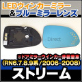 LM-HO16A ホンダ ストリーム RN6.7.8.9系 2006-2008 HONDA LED ウインカードアミラー ブルー レンズ