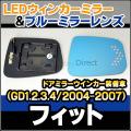 LM-HO22-1A HONDA/ホンダ■Fit/フィット (GD1.2.3.4/2004-2007/ドアミラーウインカー装備車)■LEDウインカードアミラーレンズ