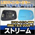 LM-HO22-1B HONDA/�ۥ����Stream /���ȥ��(RN6.7.8.9/2009/07�ʹ�/�ɥ��ߥ顼�����������)��LED�������ɥ��ߥ顼���