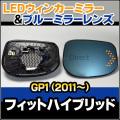 LM-HO26B��HONDA/�ۥ����FIT HYBRID/�ե��åȥϥ��֥�å�(GP1:2011�ʹ�)��LED�������ɥ��ߥ顼����֥롼�ɥ��ߥ顼���