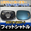 LM-HO26C HONDA/�ۥ����FIT SHUTTLE/�ե��åȥ���ȥ�(GG7/8:2011�ʹ�)��LED�������ɥ��ߥ顼����֥롼�ɥ��ߥ顼���