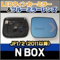 LM-HO30A HONDA/�ۥ����N BOX/���̥ܥå���(JF1/2��:2011�ʹ�)��LED�������ɥ��ߥ顼����֥롼�ɥ��ߥ顼���