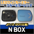 LM-HO30A HONDA/ホンダ■N BOX/エヌボックス(JF1/2型:2011以降)■LEDウインカードアミラーレンズ・ブルードアミラーレンズ