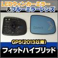 LM-HO31B HONDA/�ۥ����Fit Hybrid/�ե��åȥϥ��֥�å�(GP5��/2013�ʹ�)��LED�������ɥ��ߥ顼����֥롼�ɥ��ߥ顼���
