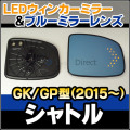 ■LM-HO31D■LEDウインカードアミラーレンズ ブルードアミラーレンズ■HONDA ホンダ SHUTTLE シャトル GK GP型 (2015/05以降)