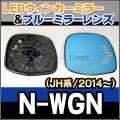 LM-HO33A HONDA/�ۥ����N-WGN/���̥若��(JH��/2014�ʹ�)��LED�������ɥ��ߥ顼����֥롼�ɥ��ߥ顼���
