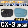 ■LM-MA17A■LEDウインカードアミラーレンズ■MAZDA マツダ CX-3 DK5系 2015/02〜■ブルードアミラーレンズ
