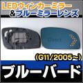 LM-NI21B NISSAN/日産■Bluebird/ブルーバード(G11/2005/12以降)■LEDウインカードアミラーレンズ・ブルードアミラーレンズ