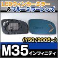 LM-NI21C NISSAN/日産■Infiniti M35(Y50/2005以降)■LEDウインカードアミラーレンズ・ブルードアミラーレンズ