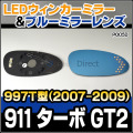 ■LM-PO05D■Porsche ポルシェ■911 ターボ GT2  997T型 2007-2009■LEDウインカードアミラーレンズ・ブルードアミラーレンズ