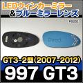 ■LM-PO05C■Porsche ポルシェ■997 GT3 GT3-2型 2007-2012■LEDウインカードアミラーレンズ・ブルードアミラーレンズ