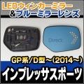 LM-SU06D LED ウインカー ブルー ドアミラー レンズ スバル インプレッサ スポーツ G4 GP系 D型〜 2014〜 SUBARU IMPREZA