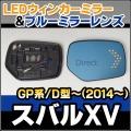 LM-SU06E LED ウインカー ブルー ドアミラー レンズ スバル XV GP系 D型〜 2014〜 SUBARU