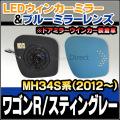 ��LM-SZ11B��Wagon R/Stingray/�若���/���ƥ��졼(MH34S��/2012��)��SUZUKI/������/���ڢ�LED�������ɥ��ߥ顼����֥롼�ɥ��ߥ顼���