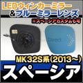 ��LM-SZ11C��Spacia/���ڡ�����(MK32S��/2013��)��SUZUKI/������/���ڢ�LED�������ɥ��ߥ顼����֥롼�ɥ��ߥ顼���