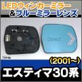 LM-TO14A Estima �����ƥ���(30��/2001/04�ʹ�) TOYOTA �ȥ西 LED ������ �֥롼 �ɥ��ߥ顼 ���