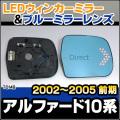 LM-TO14B Alphard ����ե�����(10������/2002/05-2005/04) TOYOTA �ȥ西 LED ������ �֥롼 �ɥ��ߥ顼 ���