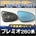LM-TO37B TOYOTA/�ȥ西��Premio/�ץ�ߥ�(260�ϸ��/2012/12��)��LED�������ɥ��ߥ顼����֥롼�ɥ��ߥ顼���