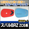 LM-TO39NB TOYOTA/トヨタ■スバルBRZ(ZC6系/2012/04〜)■LEDウインカードアミラーレンズ・ブルードアミラーレンズ