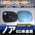 LM-TOLX03D��Noah/�Υ�(60�ϸ��/2004/08�ʹ�)��TOYOTA/�ȥ西 LED�������ɥ��ߥ顼����֥롼�ɥ��ߥ顼���
