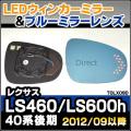 LM-TOLX09D��Lexus/�쥯���� LS460/LS600h(40�ϸ��/2012/09�ʹ�)��TOYOTA/�ȥ西 LED�������ɥ��ߥ顼����֥롼�ɥ��ߥ顼���