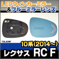LM-TOLX09F��Lexus �쥯���� RC F 10�� 2014/09����TOYOTA �ȥ西 LED �����󥫡� �ɥ��ߥ顼 ��� �֥롼 �ɥ��ߥ顼 ���