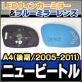 LM-VW02A■NewBeetle/ニュービートル(A4後期/2005-2011)■VW/フォルクスワーゲン/LEDウインカードアミラーレンズ・ブルードアミラーレンズ