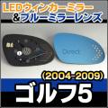 LM-VW08A VW���ե��륯�������Golf Mk5/�����5(A5/1K:2004-2009)��LED�������ɥ��ߥ顼����֥롼�ɥ��ߥ顼���