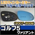 LM-VW08B VW���ե��륯����������5�����ꥢ���(A5/1K:2007-2009)��LED�������ɥ��ߥ顼����֥롼�ɥ��ߥ顼���