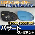 LM-VW08E VW���ե��륯������ѥ����ȥ����ꥢ���B6(3C:2006-2008)��LED�������ɥ��ߥ顼����֥롼�ɥ��ߥ顼���