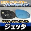 LM-VW08F VW���ե��륯�������Jetta/�����å�(A5/1K:2006-2010)��LED�������ɥ��ߥ顼����֥롼�ɥ��ߥ顼���