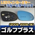 LM-VW08G VW���ե��륯�������GolfPlus/����եץ饹(1K:2005-2009)��LED�������ɥ��ߥ顼����֥롼�ɥ��ߥ顼���