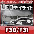 ※送料無料※RD-DRL-F30■BMW 3シリーズ F30/F31■LEDデイライト/BMW車種別設計/Cree社LED採用■