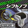 RD-SLS-BCA ベンツ SLSルック シフトノブ カーボン調 Aタイプ(W203 W204 W209 W211 W212クーペ R171 R230) BENZ