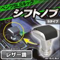 RD-SLS-BLE ベンツ SLSルック シフトノブ レザー調 Bタイプ(W203 W204 W209 W211 W212クーペ R171 R230) BENZ