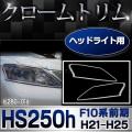 ��RI-LS280-01���إåɥ饤���Ѣ�Lexus/�쥯����HS250h(F10������/2009-2013)��TOYOTA/Lexus/�ȥ西/�쥯���������?���å����ץȥ��/�����˥å��墣