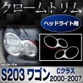 RI-MB104-01���إåɥ饤���Ѣ�C���饹 W203/S203(�若��/2000-2007)��MercedesBenz����륻�ǥ��٥�� ���?���å����ץȥ��/�����˥å��墣