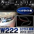 RI-MB605-01���إåɥ饤���Ѣ�S���饹 W222(2013��)��MercedesBenz����륻�ǥ��٥�� ���?���å����ץȥ��/�����˥å��墣